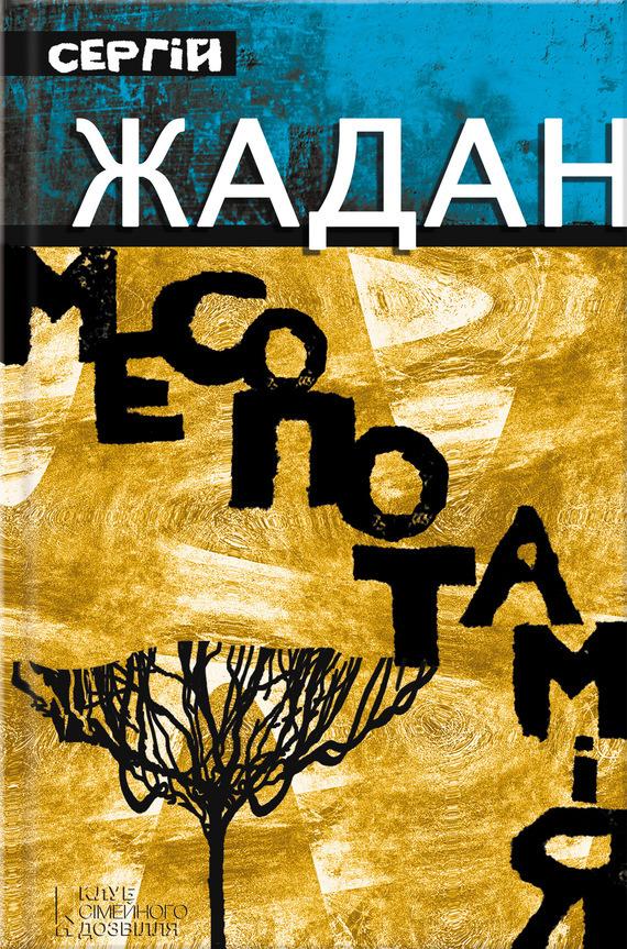 Обложка книги Боб. &#1030стор&#1110я з книги «Месопотам&#1110я», автор Жадан, Серг&#1110й
