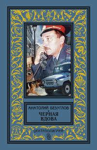 Безуглов, Анатолий  - Черная вдова