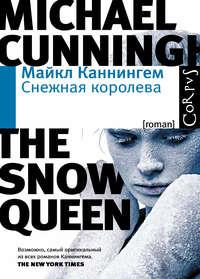 Каннингем, Майкл  - Снежная королева