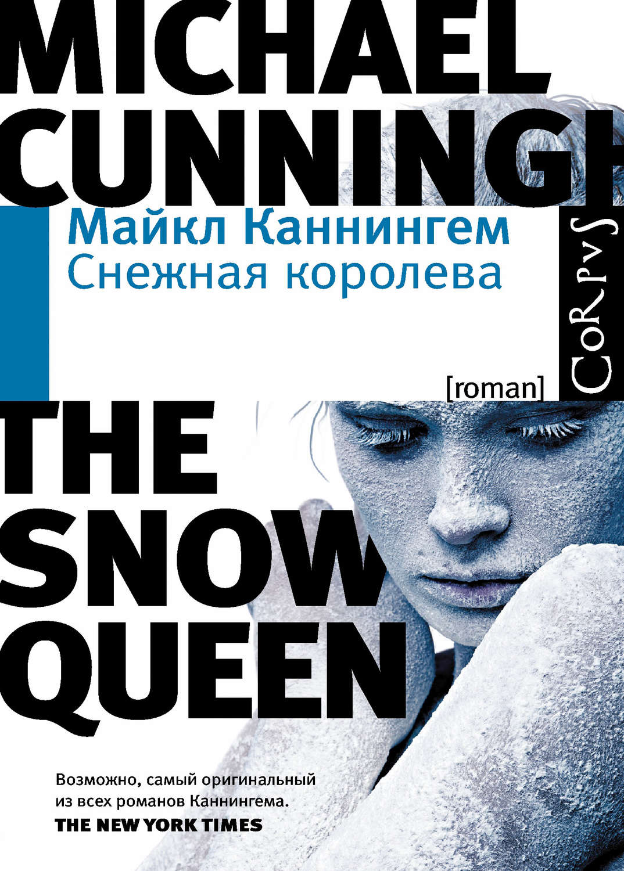 Снежная королева каннингем скачать fb2