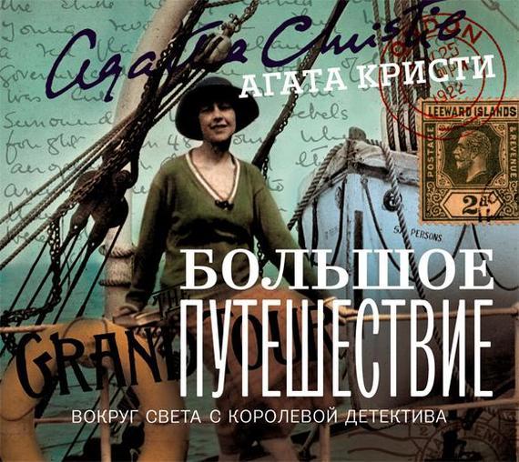 Агата Кристи Большое путешествие агата кристи heroin 0 remixed lp