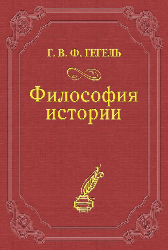 цена Георг Гегель Философия истории