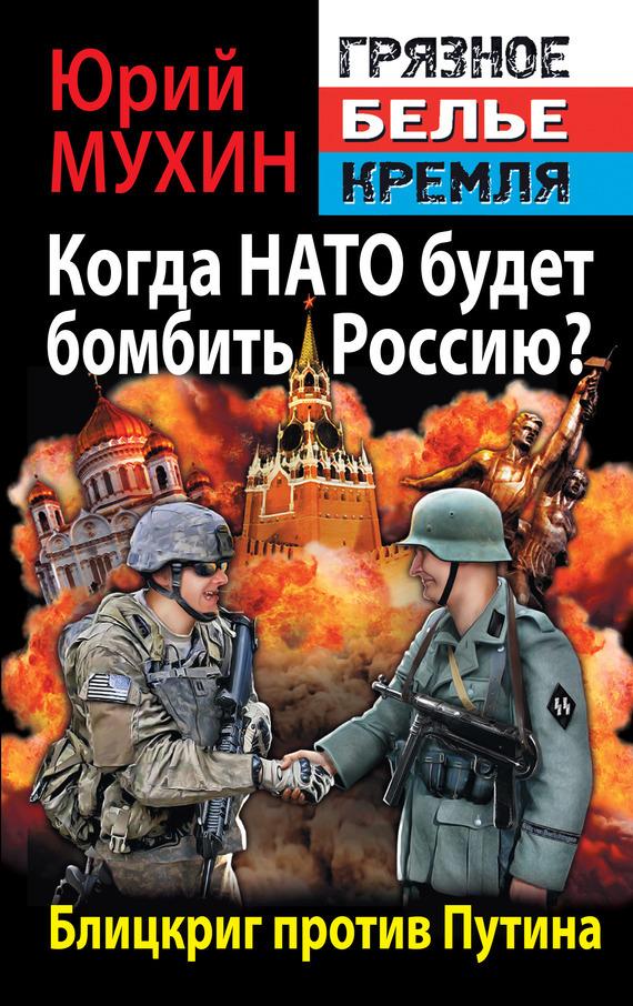 Юрий Мухин. Когда НАТО будет бомбить Россию? Блицкриг против Путина