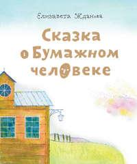 Жданова, Елизавета  - Сказка о бумажном человеке