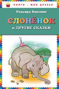 - Слоненок и другие сказки