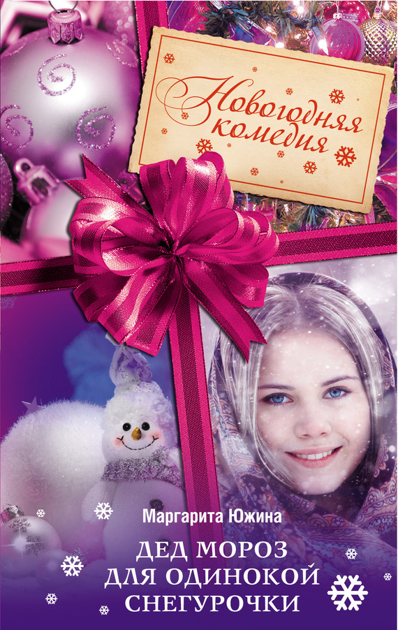 Дед Мороз для одинокой Снегурочки происходит неторопливо и уверенно