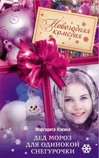 Южина, Маргарита  - Дед Мороз для одинокой Снегурочки