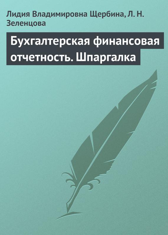 Л. В. Щербина Бухгалтерская финансовая отчетность. Шпаргалка