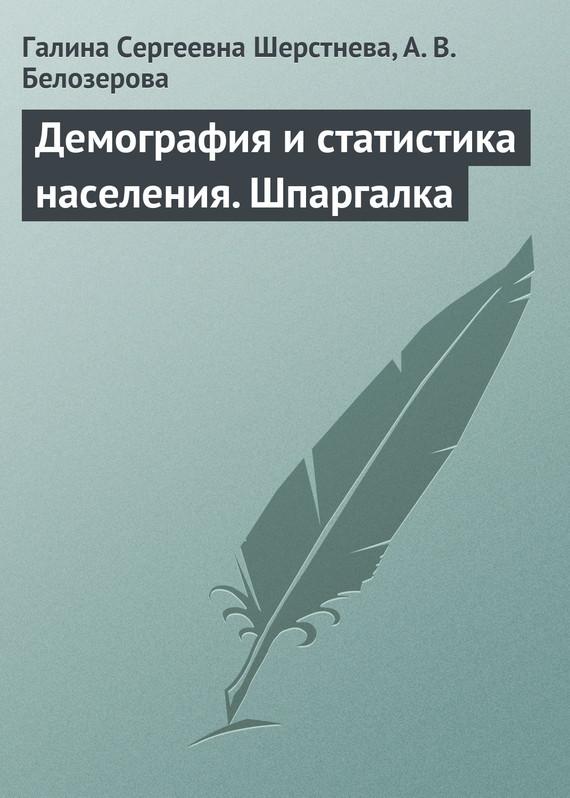 Галина Сергеевна Шерстнева Демография и статистика населения. Шпаргалка