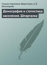 Шерстнева, Галина Сергеевна  - Демография и статистика населения. Шпаргалка