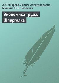 Якорева, А. С.  - Экономика труда. Шпаргалка