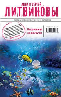 Литвиновы, Анна и Сергей  - Ныряльщица за жемчугом