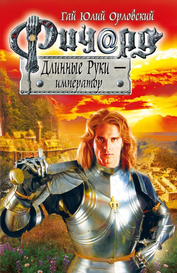 Гай Юлий Орловский Ричард Длинные Руки – император шебаршин л последний бой кгб