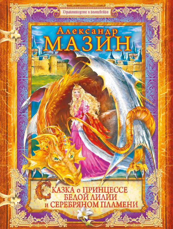 Александр Мазин Сказка о принцессе Белой Лилии и Серебряном Пламени