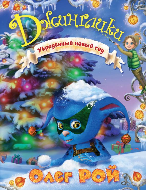 Обложка книги Украденный Новый год, автор Рой, Олег