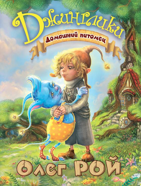 Обложка книги Домашний питомец, автор Рой, Олег