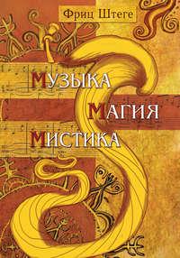 Штеге, Фриц  - Музыка, магия, мистика
