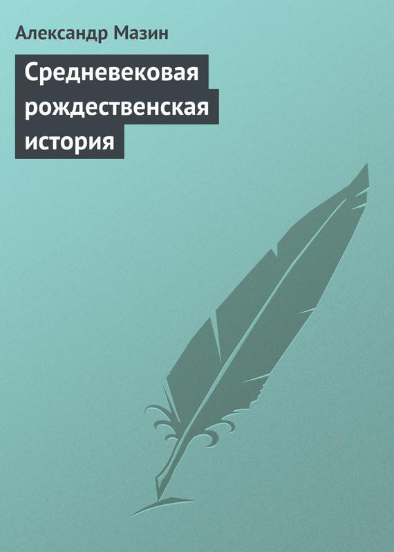 Александр Мазин Средневековая рождественская история кабинет рино