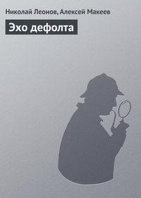 - Эхо дефолта