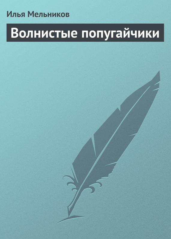 Волнистые попугайчики ( Илья Мельников  )