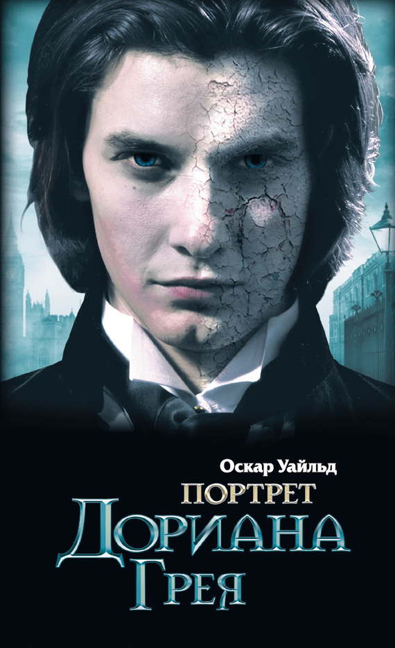 Оскар Уайльд Портрет Дориана Грея уайлд оскар портрет дориана грея the picture of dorian gray