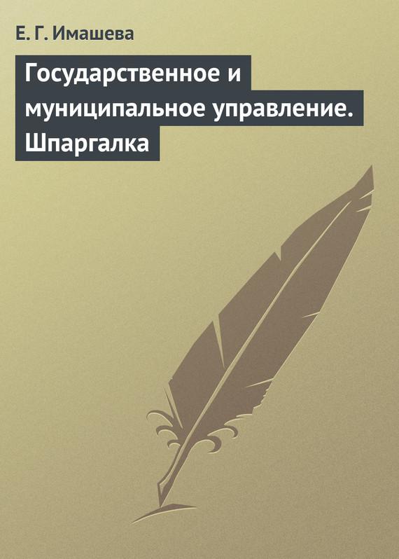Обложка книги Государственное и муниципальное управление. Шпаргалка, автор Имашева, Е. Г.