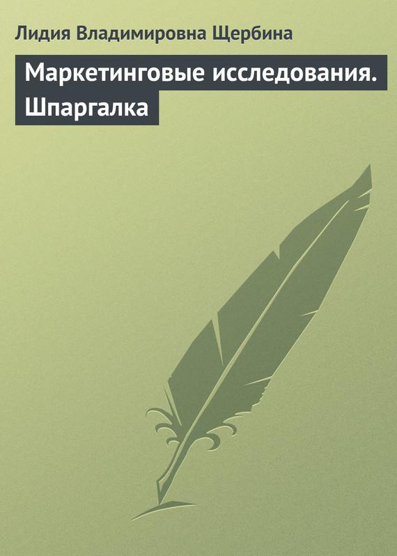 Л. В. Щербина Маркетинговые исследования. Шпаргалка