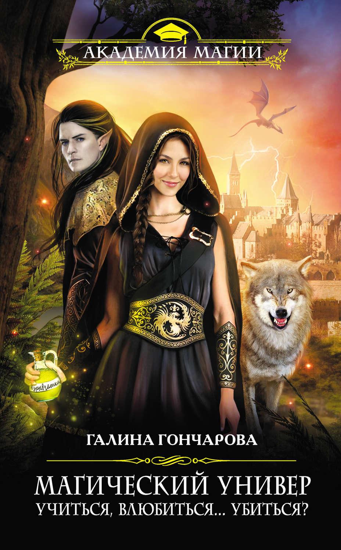 Галина гончарова магический универ 3 скачать бесплатно