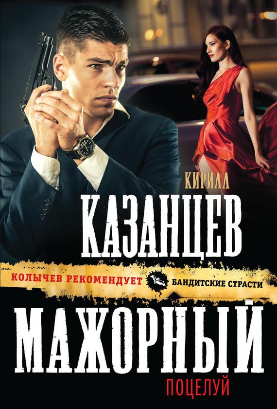 Кирилл Казанцев Мажорный поцелуй