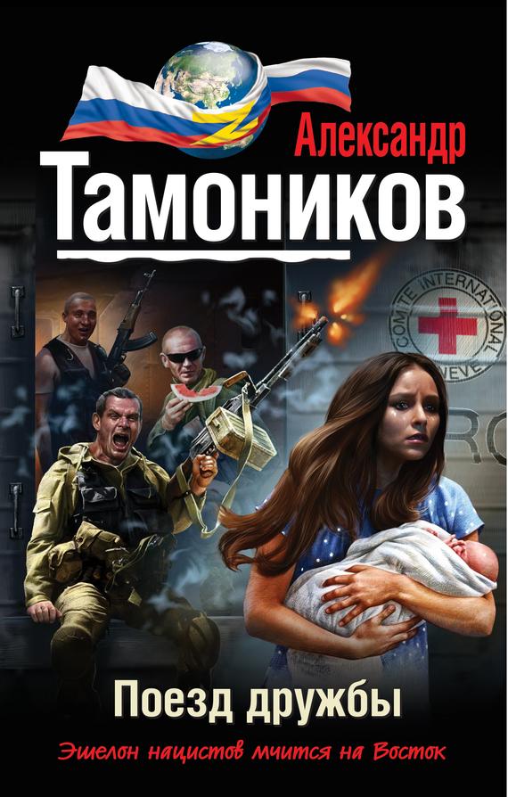 Александр Тамоников Поезд дружбы философия дружбы