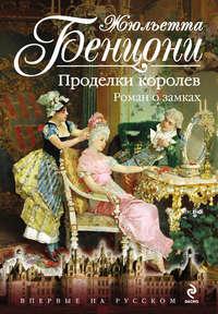 Бенцони, Жюльетта  - Проделки королев. Роман о замках