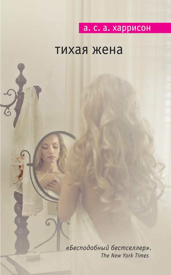 Обложка книги Тихая жена, автор А. С. А. Харрисон