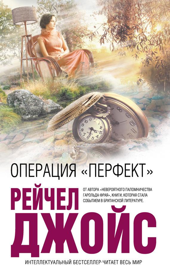 Обложка книги Операция «Перфект», автор Джойс, Рейчел