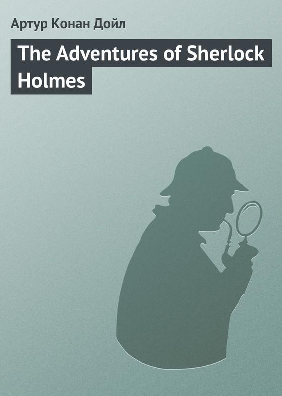 Скачать Arthur Conan Doyle бесплатно The Adventures of Sherlock Holmes