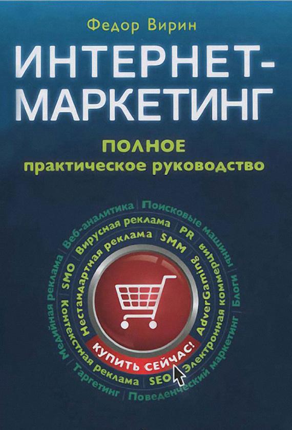 Интернет-маркетинг. Полный сборник практических инструментов ( Федор Вирин  )