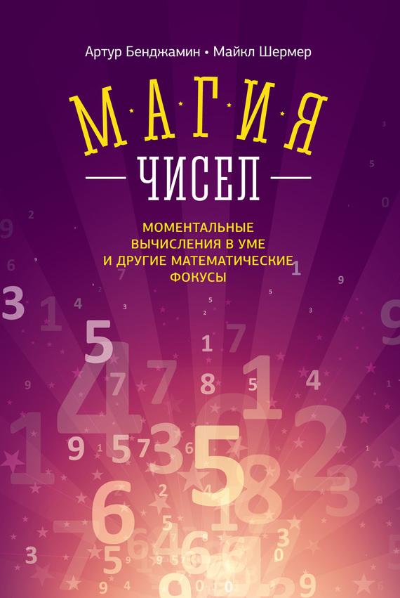 Скачать Магия чисел. Моментальные вычисления в уме и другие математические фокусы быстро