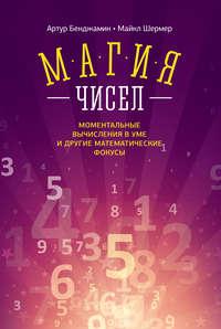 Бенджамин, Артур  - Магия чисел. Ментальные вычисления в уме и другие математические фокусы