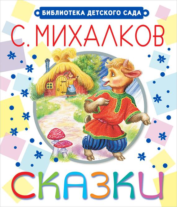 Сергей Михалков Сказки сергей михалков упрямый козлёнок