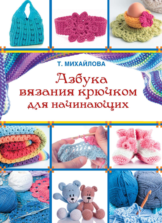 Вязание на Все-сама. ру - Модели, схемы, узоры 53