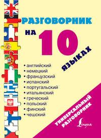 - Разговорник на 10 языках: английский, немецкий, французский, испанский, португальский, итальянский, греческий, польский, финский, чешский