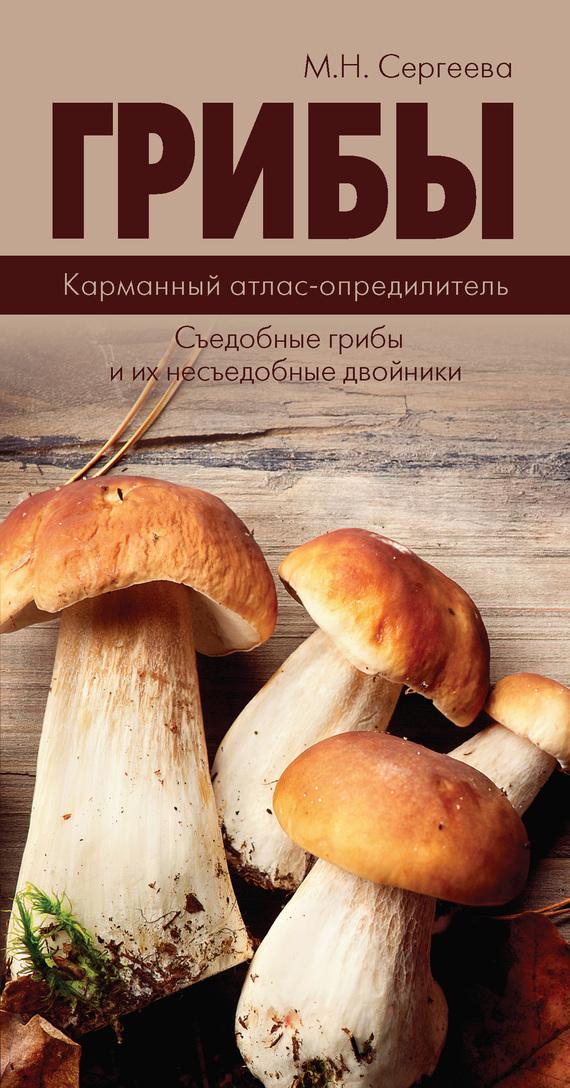 Мария Сергеева Грибы. Карманный атлас-определитель. Съедобные грибы и их несъедобные двойники атлас грибов определитель видов