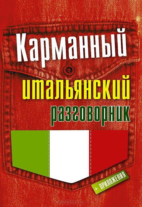 Карманный итальянский разговорник ( Отсутствует  )