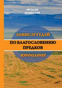 - По благословлению предков (сборник)