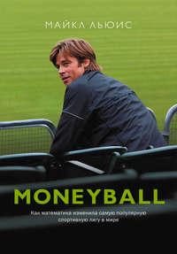 Льюис, Майкл  - Moneyball. Как математика изменила самую популярную спортивную лигу в мире