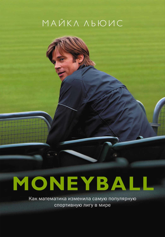 Книга moneyball скачать