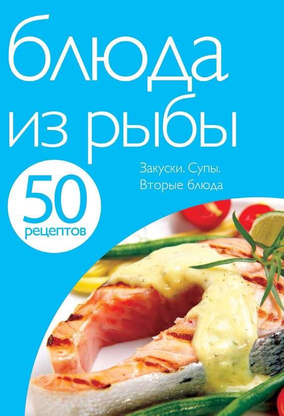 Отсутствует 50 рецептов. Блюда из рыбы