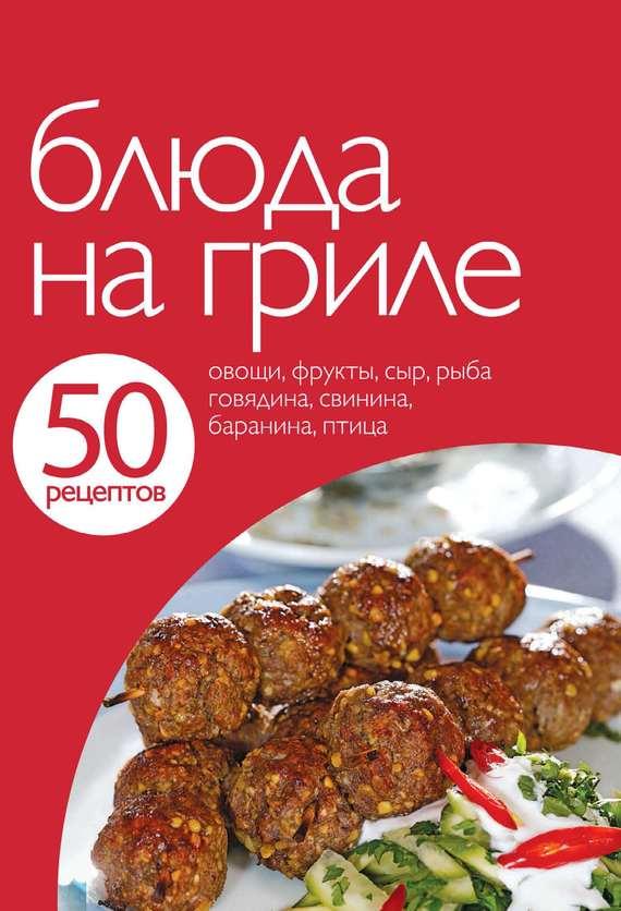 Отсутствует 50 рецептов. Блюда на гриле