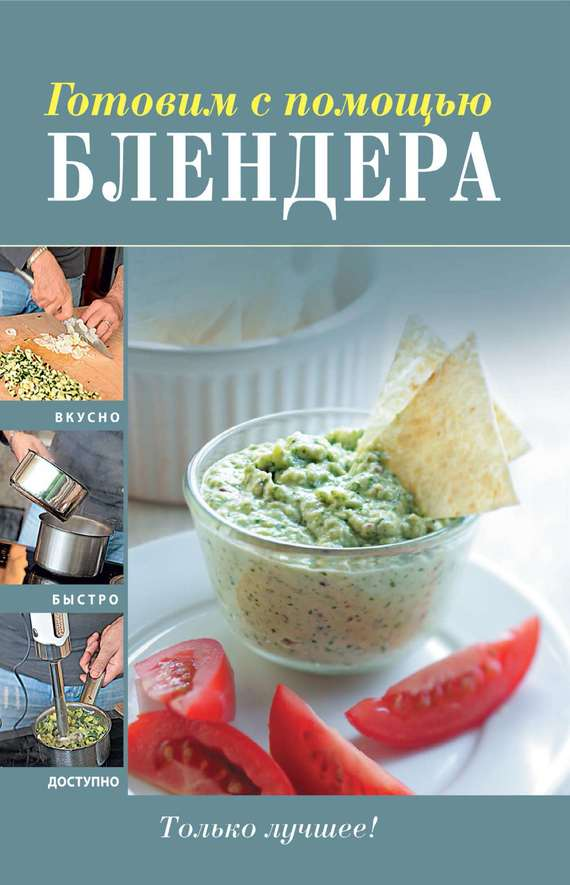 Отсутствует Готовим с помощью блендера готовим быстро и вкусно меню для будней и праздников