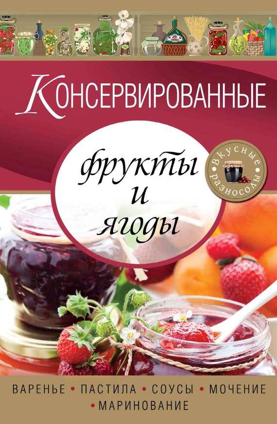 Отсутствует Консервированные фрукты и ягоды. Варенье, пастила, соусы, мочение и маринование олег ольхов сладости на вашем столе кексы варенья пастилы