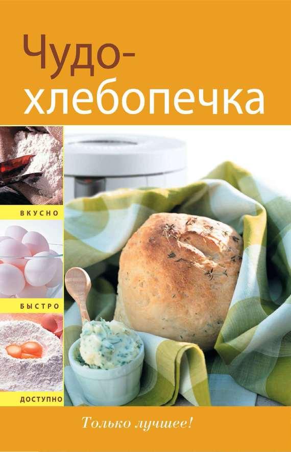Отсутствует Чудо-хлебопечка готовим просто и вкусно лучшие рецепты 20 брошюр